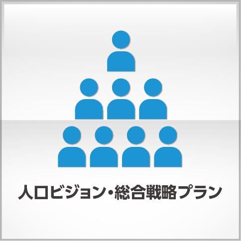 人口ビジョン・総合戦略プラン
