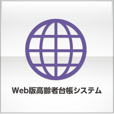 https://www.hc-net.co.jp/wp-content/uploads/2018/12/product_0000025.png