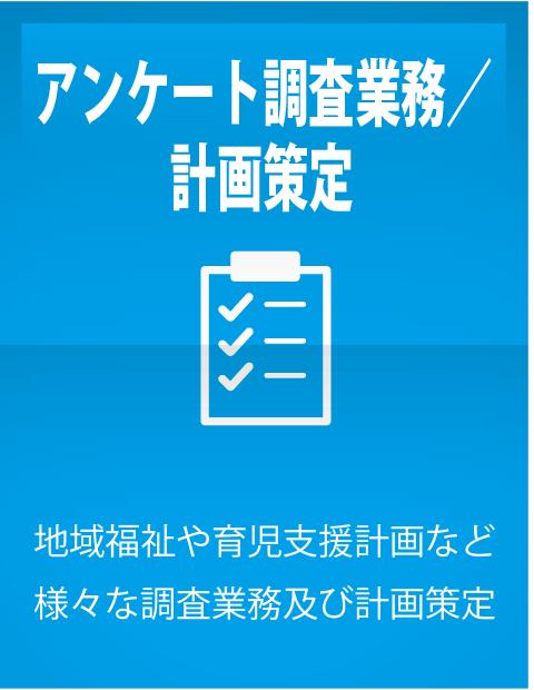 アンケート調査業務/計画策定