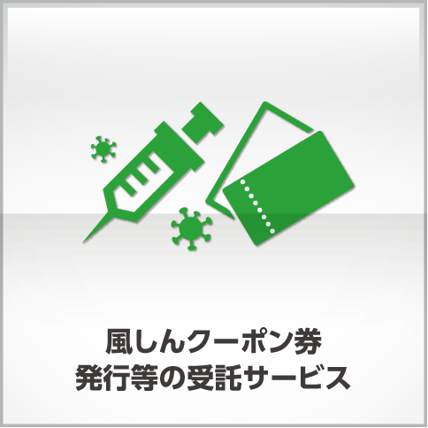 https://www.hc-net.co.jp/wp-content/uploads/2019/03/product_0000028.png