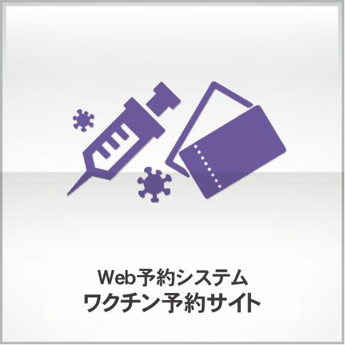Web予約システム「ワクチン予約サイト」